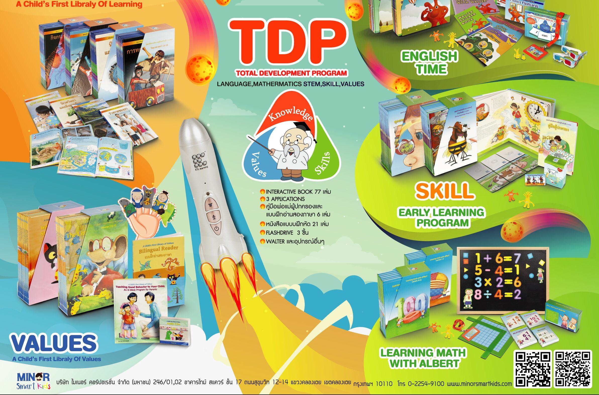 The Total Development Program